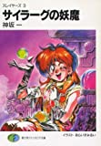 サイラーグの妖魔―スレイヤーズ <3> 富士見ファンタジア文庫