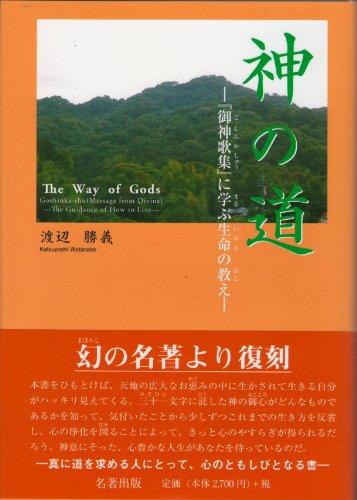神の道 『御神歌集』に学ぶ生命の教え