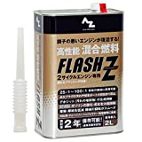 AZ(エーゼット) 高性能混合燃料 FLASH Z 2L (混合油/混合ガソリン/ガソリンミックス/ミックスガソリン) FL002[HTRC3]