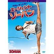 エージェント・ゾーハン CE [DVD]