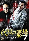 代紋の墓場7[DVD]