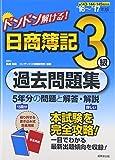ドンドン解ける! 日商簿記3級過去問題集 '16~'17年版