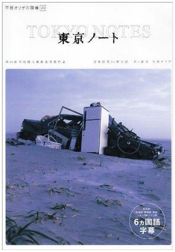 平田オリザの現場 20 東京ノート 6カ国語版 [DVD]の詳細を見る