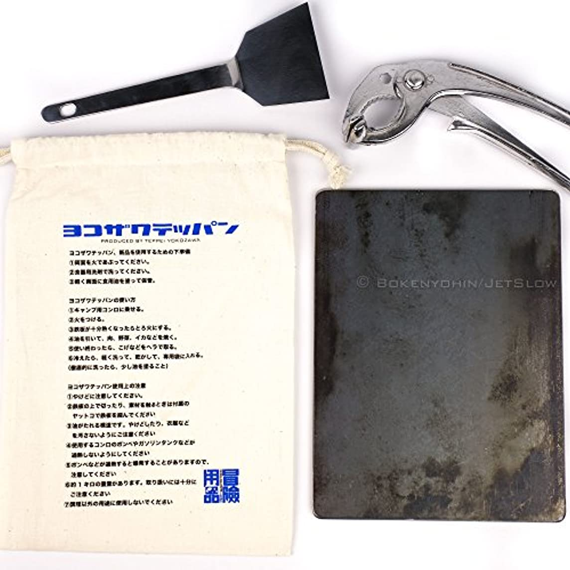 第九読みやすい作り上げるジェットスロウ 冒険用品 ヨコザワテッパン(横沢鉄板) A5サイズ
