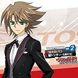TVアニメ『カードファイト!!ヴァンガード アジアサーキット編』キャラクターソング vol.2(前を向いて)