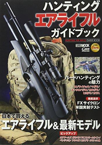ハンティングエアライフルガイドブック (ホビージャパンMOOK 759)の詳細を見る