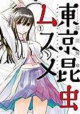 東京昆虫ムスメ(1) (ビッグコミックス)