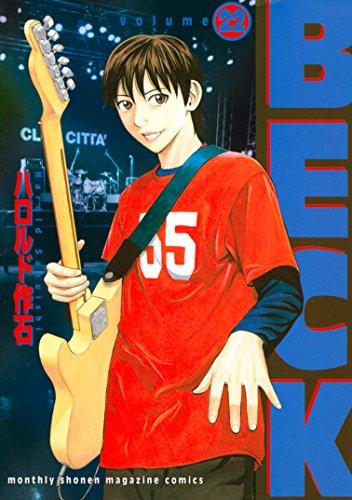 BECK(22) (月刊少年マガジンコミックス)