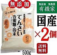 ムソー てんさい含蜜糖・粉末 500g×2個★ 送料無料 ネコポス便 ★ 北海道産てんさい原料から作られた、蜜分・オリゴ糖を含んだ「てんさい含蜜糖」の粉末タイプです。