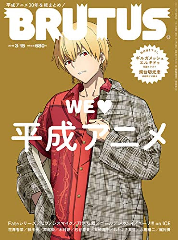 BRUTUS(ブルータス) 2019年3月15日号 No.888 [WE ? 平成アニメ。]