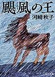 「颶風の王 (角川文庫)」販売ページヘ