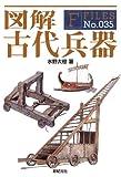 図解 古代兵器 (F-Files No.035)