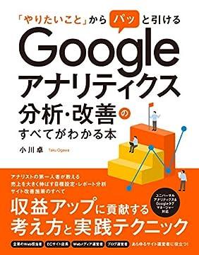 「やりたいこと」からパッと引ける Google アナリティクス分析・改善のすべてがわかる本の書影