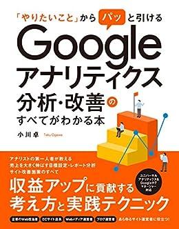 [小川 卓]の「やりたいこと」からパッと引ける Google アナリティクス分析・改善のすべてがわかる本