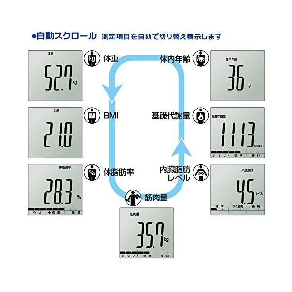 タニタ 体重・体組成計 ホワイトBC-705N...の紹介画像3