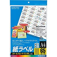 コクヨ カラーレーザー&カラーコピー用 紙ラベル A4 65面 20枚 LBP-F7651-20N 【まとめ買い3冊セット】