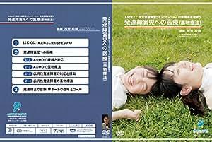 発達障害コミュニケーション初級指導者講習会DVD 第5巻 発達障害児への医療(薬物療法)