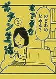 ポテン生活(2) (モーニング KC)