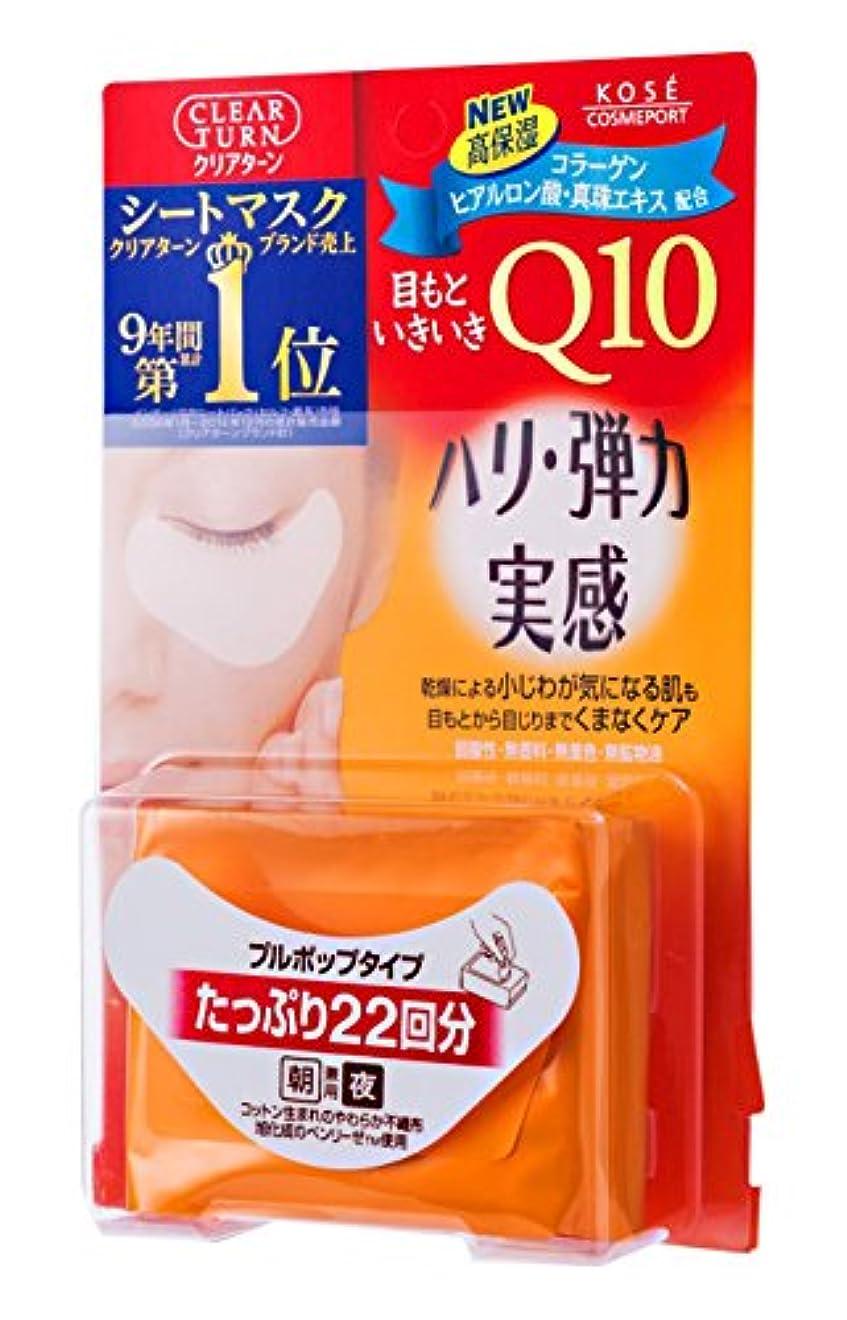 共和党韓国語入植者KOSE コーセー クリアターン アイゾーン マスク 22枚 目元用
