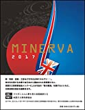MINERVA2017(発行:株式会社クオリアート)