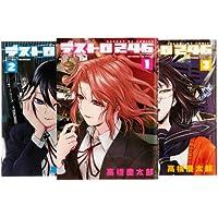 デストロ246 コミック 1-3巻セット (サンデーGXコミックス)