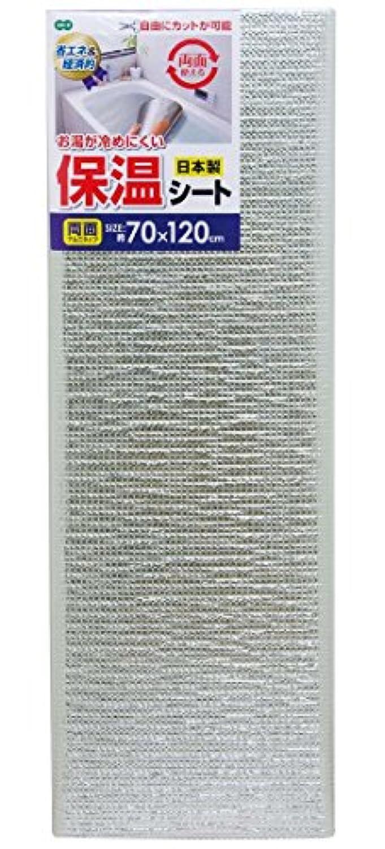 オーエ アルミ保温シート 両面タイプ アルミニウム 約70×120cm 日本製