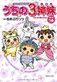 TVアニメコミックス うちの3姉妹 傑作選14