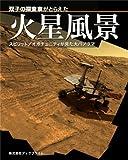 双子の探査車がとらえた火星風景 宇宙画像ebook