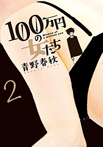 100万円の女たち 2 (ビッグコミックス)の詳細を見る