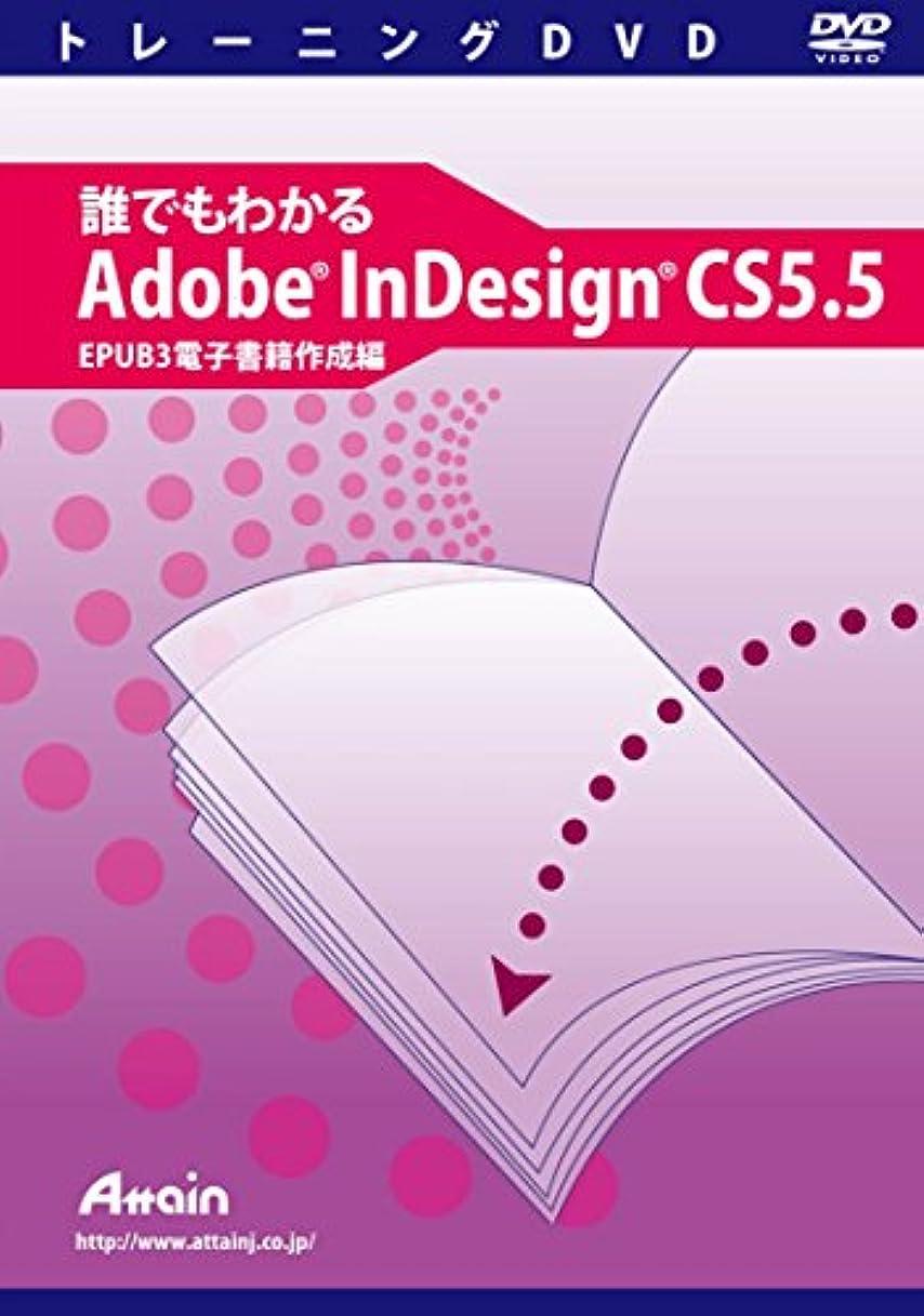 ネスト緑誘惑誰でもわかるAdobe InDesign CS5.5 EPUB3電子書籍作成編