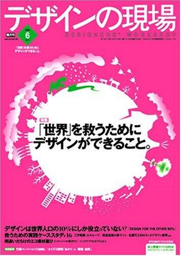 デザインの現場 2008年 06月号 [雑誌]の詳細を見る
