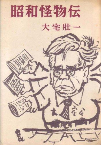 昭和怪物伝 (1957年)の詳細を見る