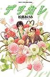 デリカレ〜理想のカレシをデリバリー〜 (花とゆめコミックス)