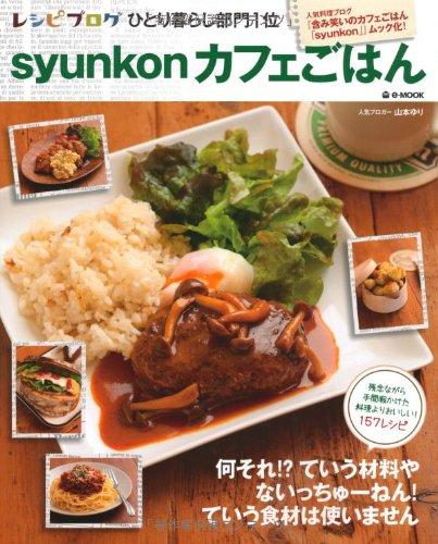syunkonカフェごはん (e-MOOK) / 山本 ゆり