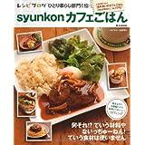 syunkonカフェごはん (e-MOOK)