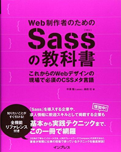 Web制作者のためのSassの教科書 これからのWebデザインの現場で必須のCSSメタ言語の詳細を見る
