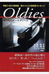 Oldies―俺たちのオールディーズ 単行本