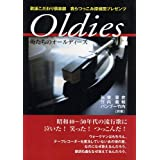 Oldies―俺たちのオールディーズ