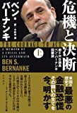 危機と決断 (上) 前FRB議長ベン・バーナンキ回顧録 (角川書店単行本)