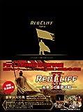 レッドクリフ Part II-未来への最終決戦- コレクターズ・エディション[DVD]