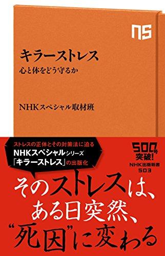 キラーストレス 心と体をどう守るか (NHK出版新書) -
