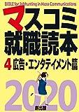 マスコミ就職読本2020 第4巻 広告・エンタテイメント篇