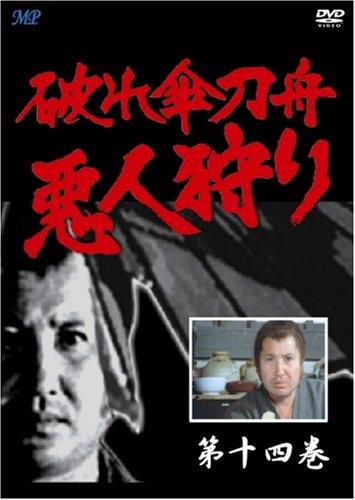 破れ傘刀舟 悪人狩り 14 [DVD]