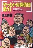 やっとかめ探偵団危うし (光文社文庫)