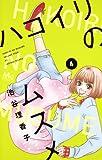 ハコイリのムスメ 4 (マーガレットコミックス)