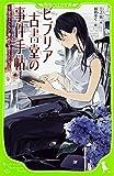 ビブリア古書堂の事件手帖 〜栞子さんと奇妙な客人たち〜 (角川つばさ文庫)