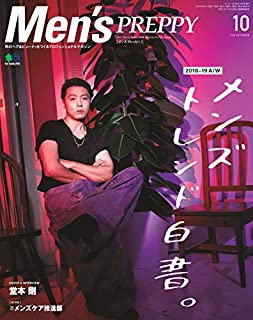 Men's PREPPY (メンズ プレッピー)2018年 10月号(表紙&インタビュー:堂本 剛)
