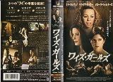 ワイズ・ガールズ [VHS]