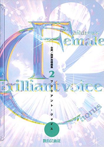 女声・同声合唱曲集(2) ブリリアントヴォイス