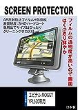 『2枚セット』【AR反射防止+指紋防止】液晶保護フィルム ユピテル MOGGY YPL520専用(ARコート指紋防止機能付)
